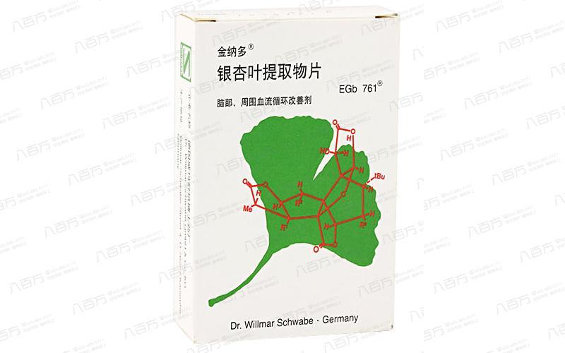 金纳多 银杏叶提取物片 # 德国进口 # 用于脑卒中、中风、心梗