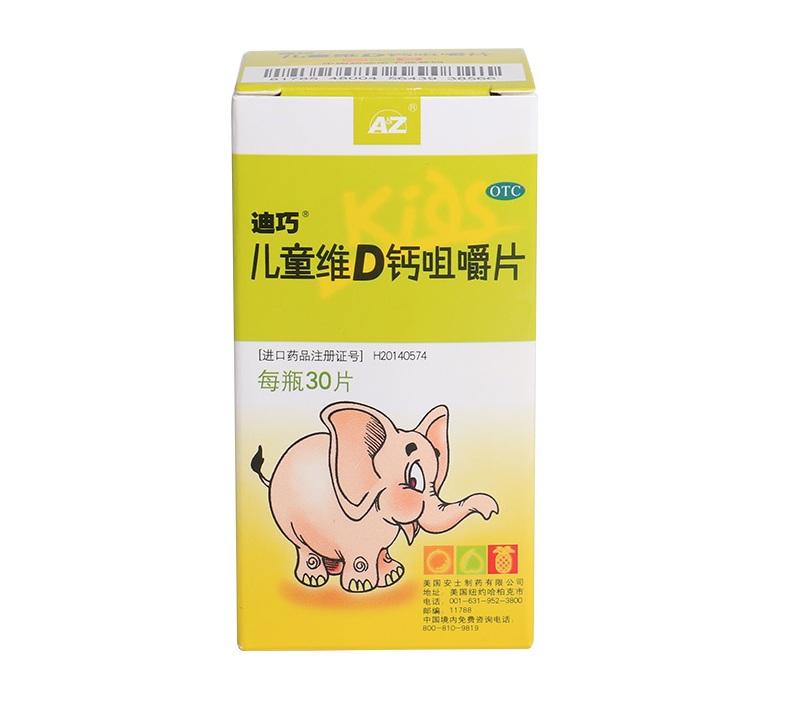 迪巧(小30)/儿童维D钙咀嚼片