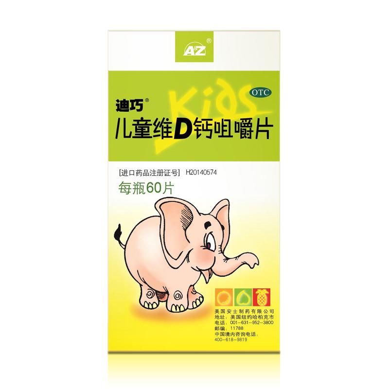 迪巧儿童维D钙咀嚼片 60粒小儿青少年补钙迪巧儿童钙片补钙水果味