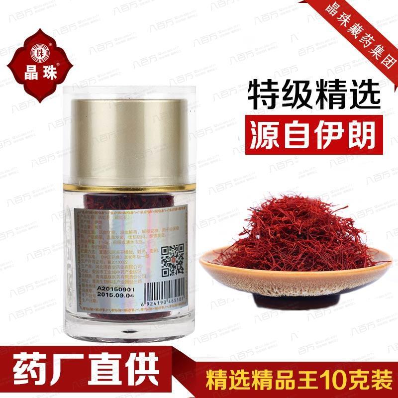 【晶珠】藏红花 10g/瓶