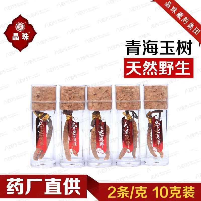【晶珠】冬虫夏草礼盒10g