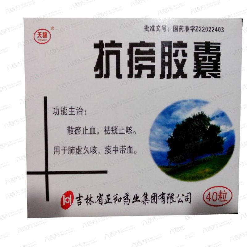 抗痨胶囊(40粒)-吉林省正和药业