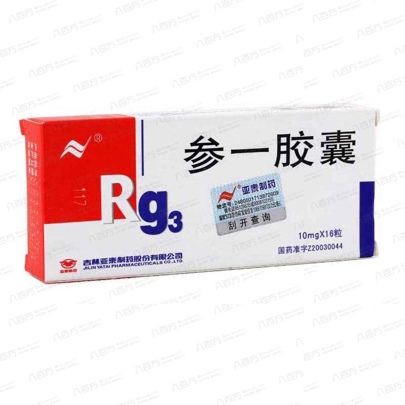 【5盒疗程装】 参一胶囊(16粒装)# 改善肿瘤患者的气虚症状,提高机体免疫功能
