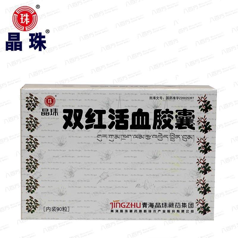 晶珠 双红活血胶囊 90粒/盒