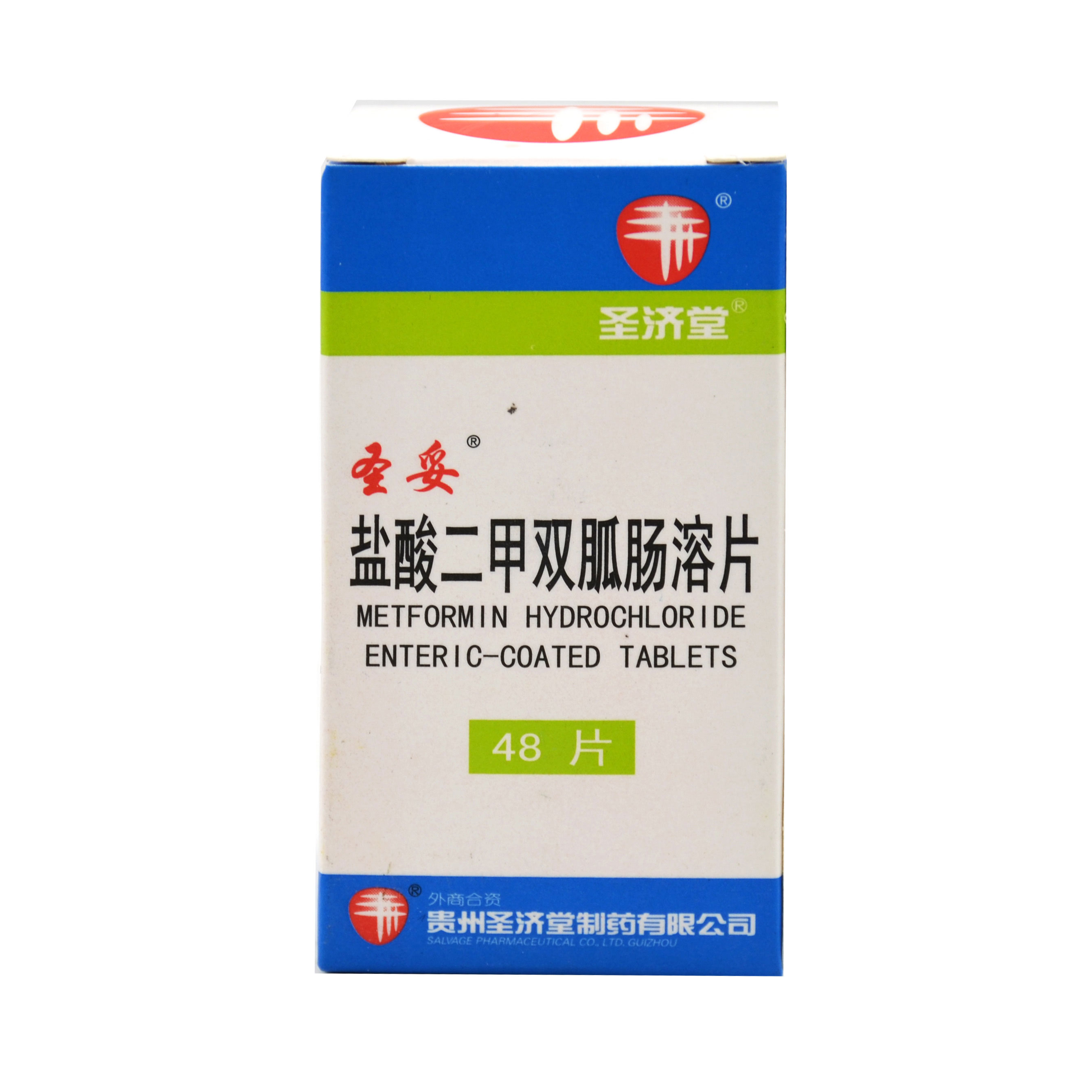 【圣妥】 盐酸二甲双胍肠溶片 (0.25克 48片装)-贵州圣济堂制药