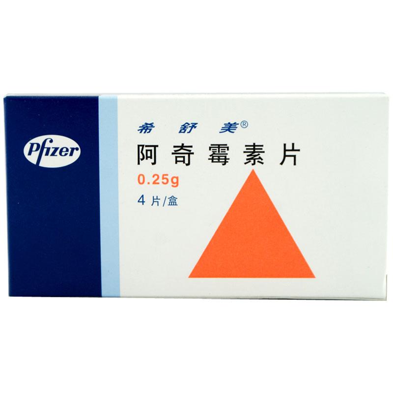 希舒美 阿奇霉素片 0.25g*4片/盒