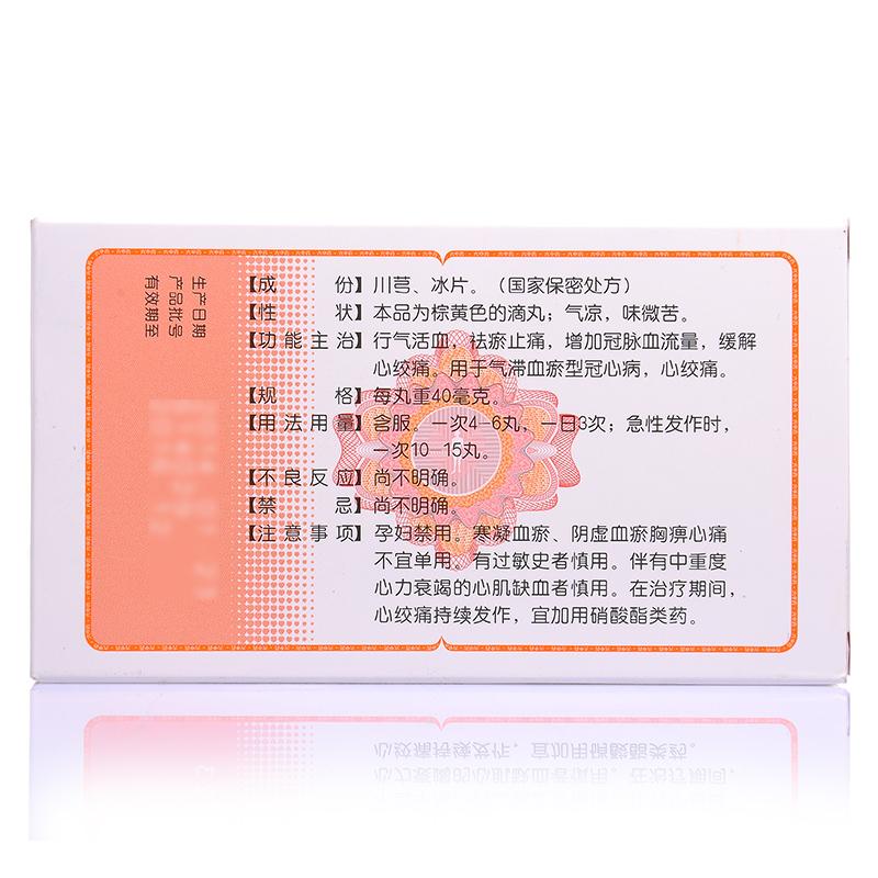 速效救心丸40mg*60粒*2瓶天津中新药业第六制药厂
