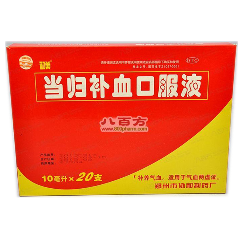 当归补血口服液(20支)-郑州市协和制药