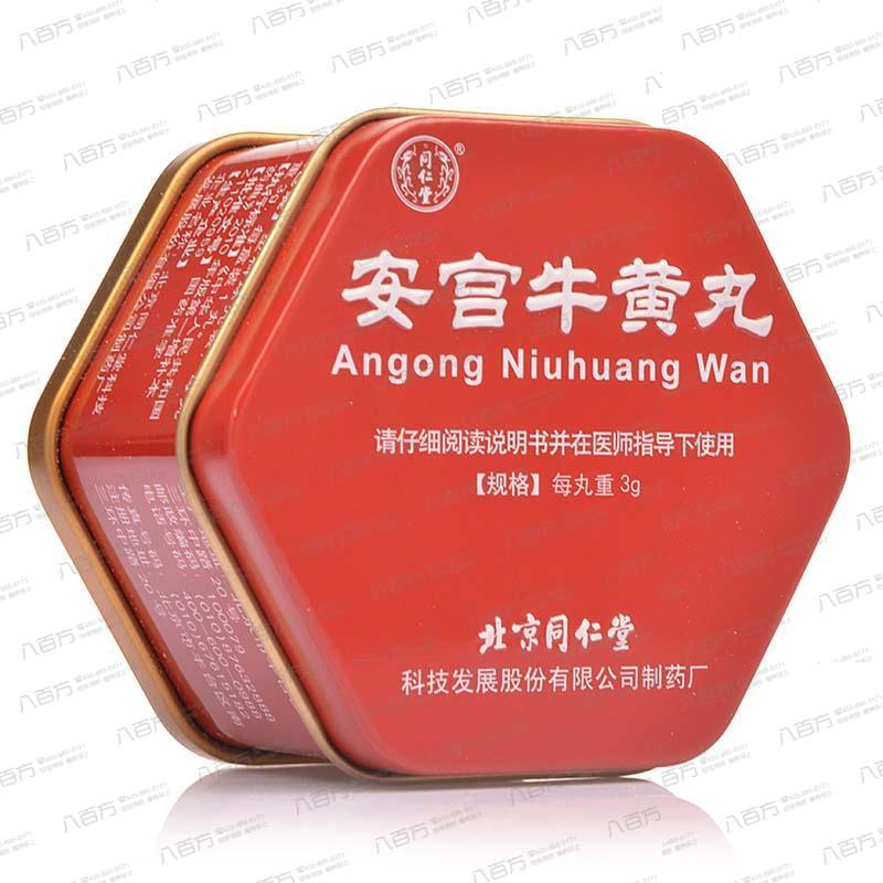 安宫牛黄丸(红铁盒) 3g +小药箱一个  清热解毒 镇惊开窍 高热惊厥 神昏谵语