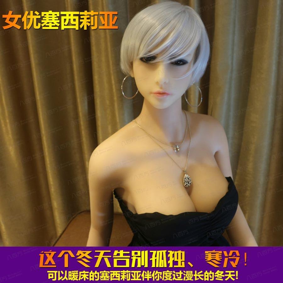 【预定产品】3D倒模有骨骼165CM实体娃娃女优塞西莉亚 仿真人全硅胶仿真乳房真阴道带骨架高端男用自慰器性伴侣