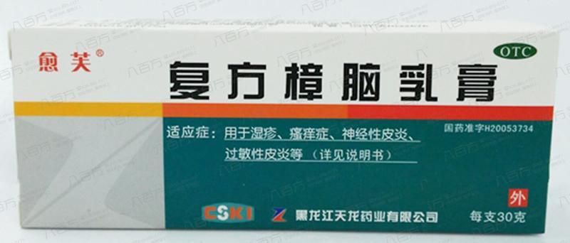 【天龙】复方樟脑乳膏—30g/支—黑龙江天龙药业