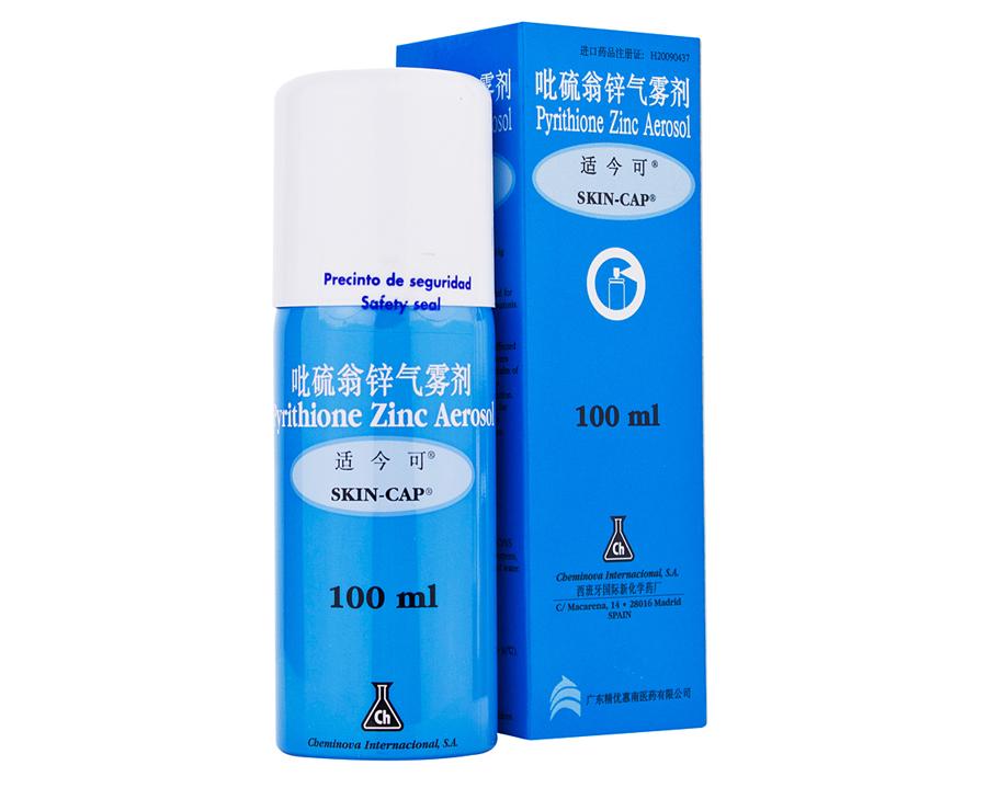 适今可 吡硫翁锌气雾剂 银屑病 脂溢性皮炎 皮脂溢出及其它鳞屑性皮肤病 正品保证