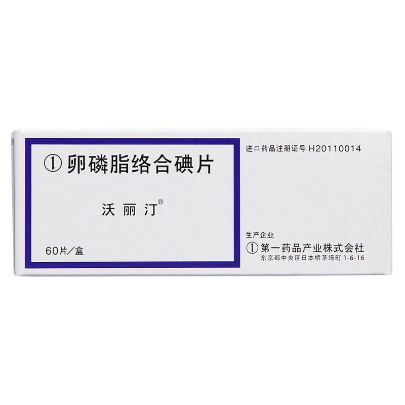 【沃丽汀】卵磷脂络合碘片 60片 视网膜病变