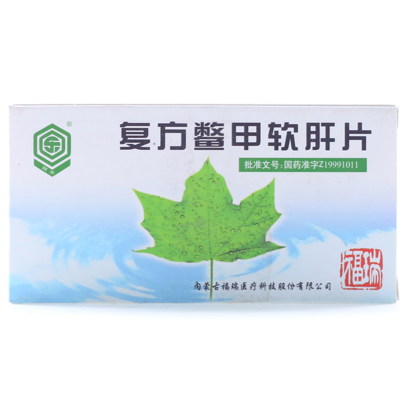 福瑞 复方鳖甲软肝片 10盒装