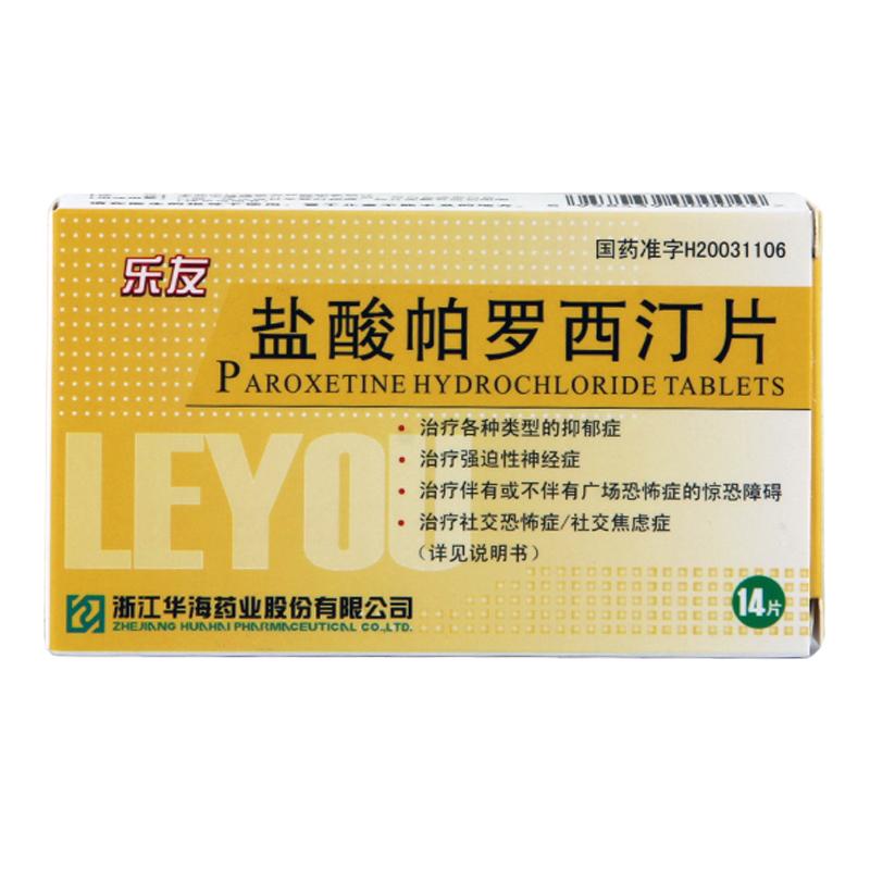 【乐友】盐酸帕罗西汀片 浙江华海药业