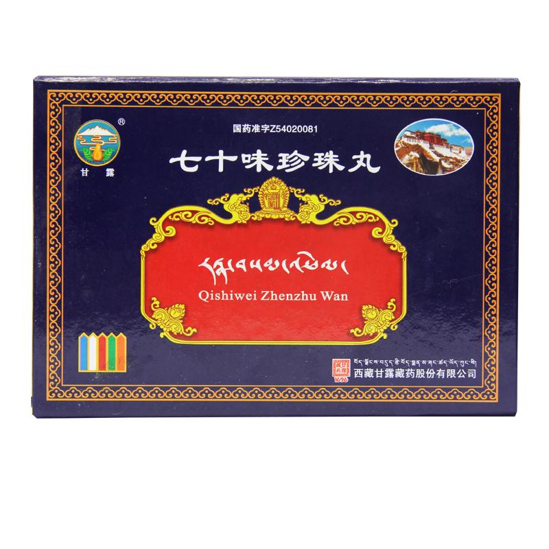 甘露 七十味珍珠丸 30丸*3瓶/盒