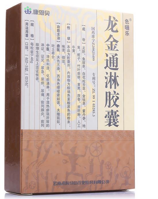 【康恩贝】龙金通淋胶囊 (24粒装)