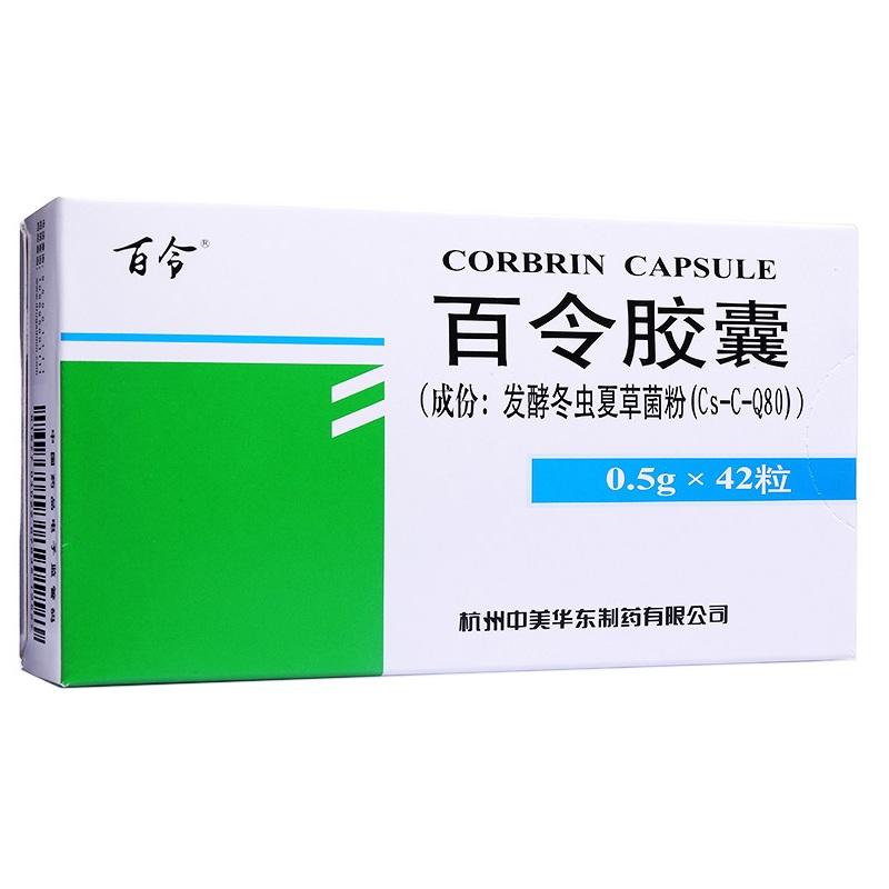 【百令】百令胶囊(0.5克42粒装)