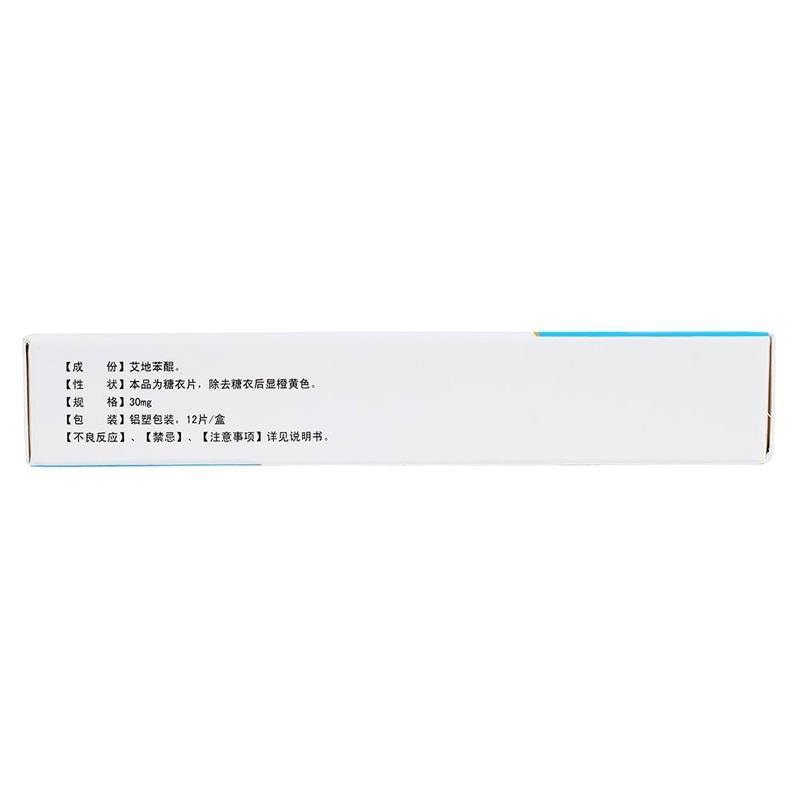 艾地苯醌片价格