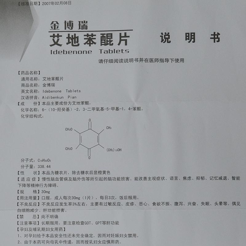 艾地苯醌片说明书