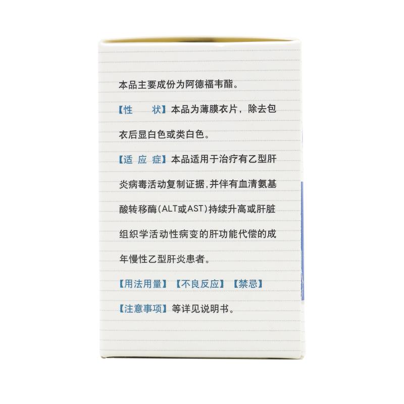 阿德福韦酯片说明书