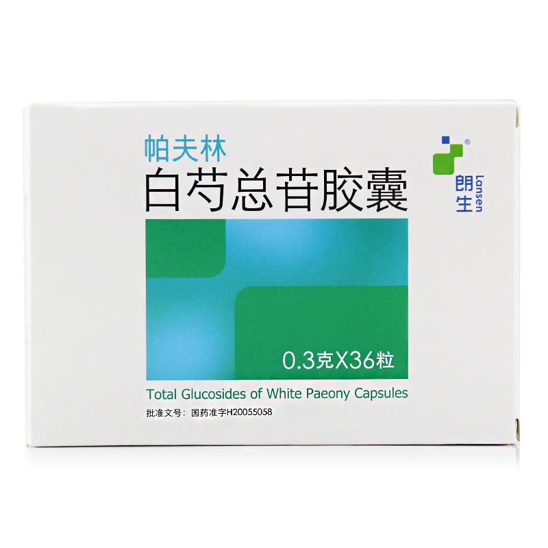 【帕夫林】 白芍总苷胶囊 (36粒装)