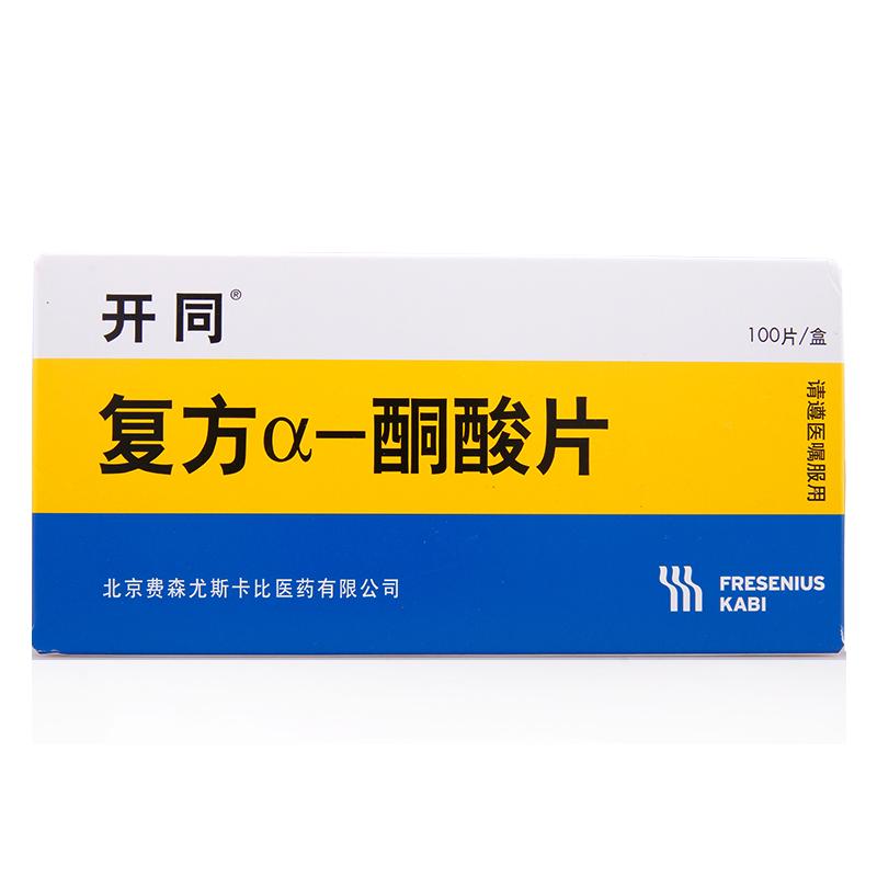 (开同)复方α-酮酸片-北京费森尤斯卡比医药