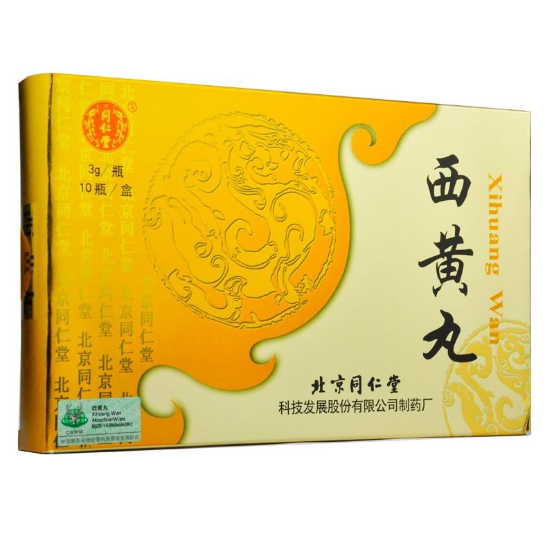 【同仁堂】 西黃丸 (10瓶裝 糊丸)-北京同仁堂科技