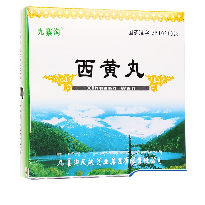 西黃(huang)丸
