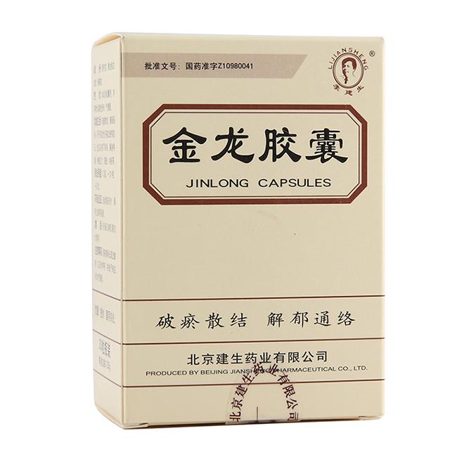 金龍膠囊0.25g*30粒/盒