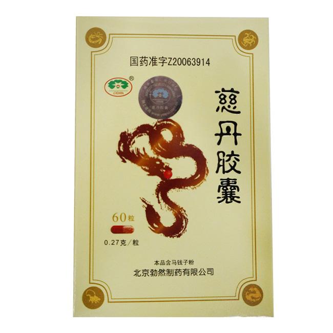 【10盒装】 慈丹胶囊 (60粒装)-北京渤然制药