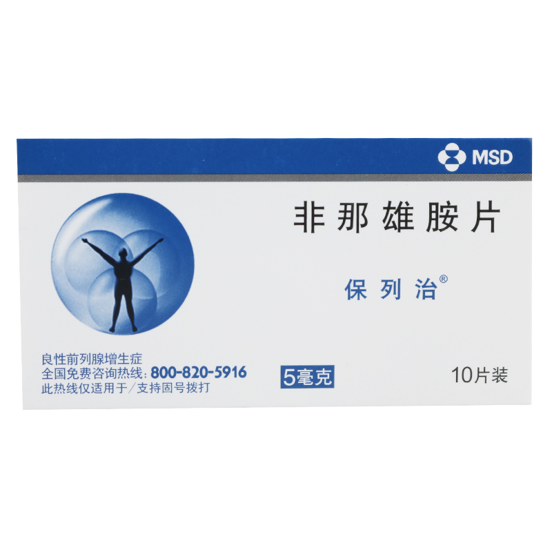 【保列治】非那雄胺片—5mg*10片/盒—MSD International GmbH (Puerto Rico Branch) LLC