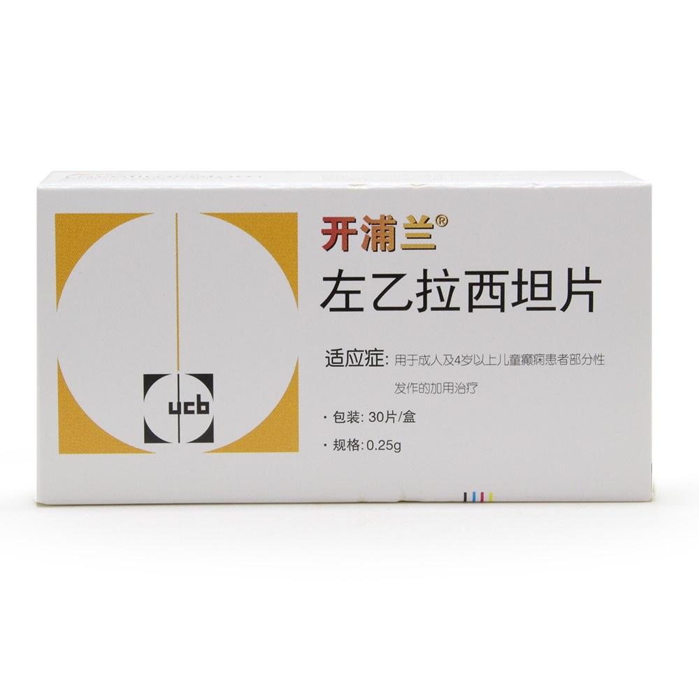 开浦兰 左乙拉西坦片 250毫克*30片 用于成人及4岁以上儿童癫痫患者部分性发作的加用治疗