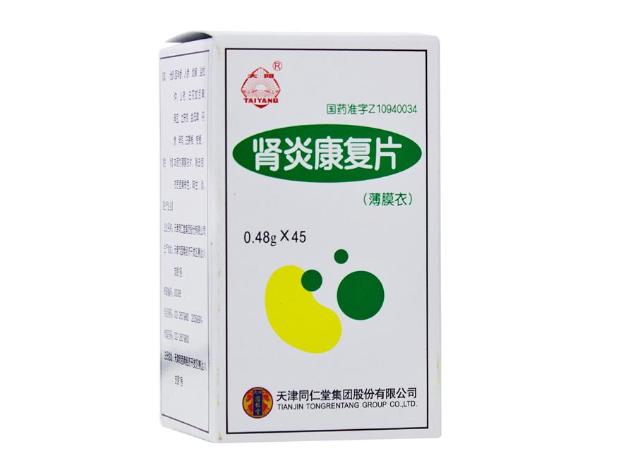 【同仁堂】 肾炎康复片(0.48g×45片) 益气养阴,补肾健脾