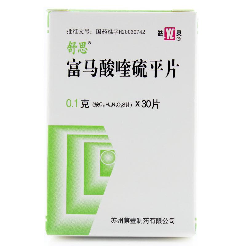 【舒思】富马酸喹硫平片—0.1g*30片/盒—苏州第壹制药