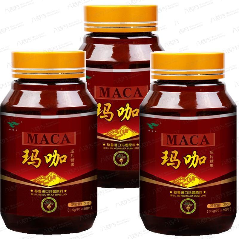 玛咖/玛咖压片糖果 MACA 黑玛咖 (60片/盒*2盒)-秘鲁进口玛咖原料