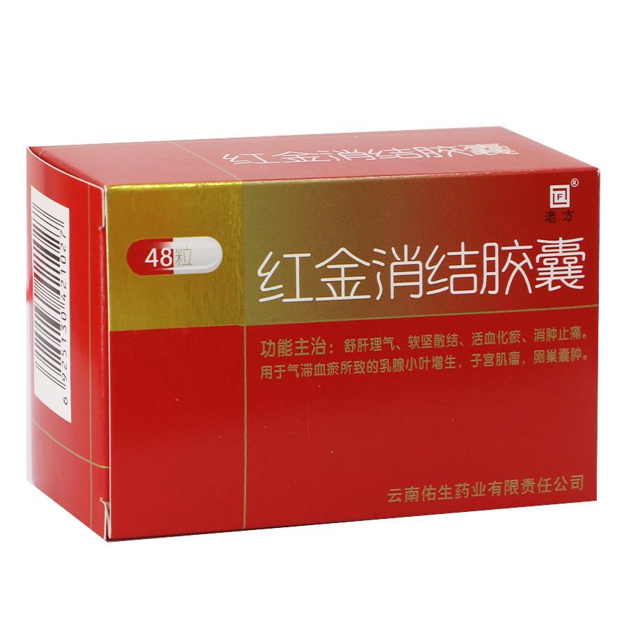 【老方】红金消结胶囊(48粒装)