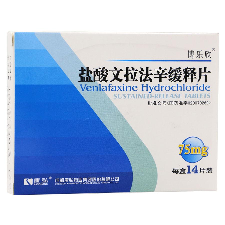 【博乐欣】盐酸文拉法辛缓释片—75mg*14片/盒—成都康弘药业集团股份