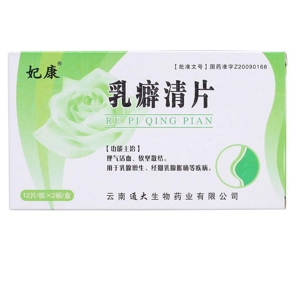 【妃康】乳癖清片—0.3g*24片/盒—云南通大生物药业