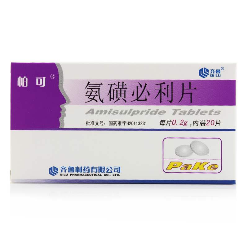 氨磺必利片 0.2g*20片 齐鲁制药有限公司