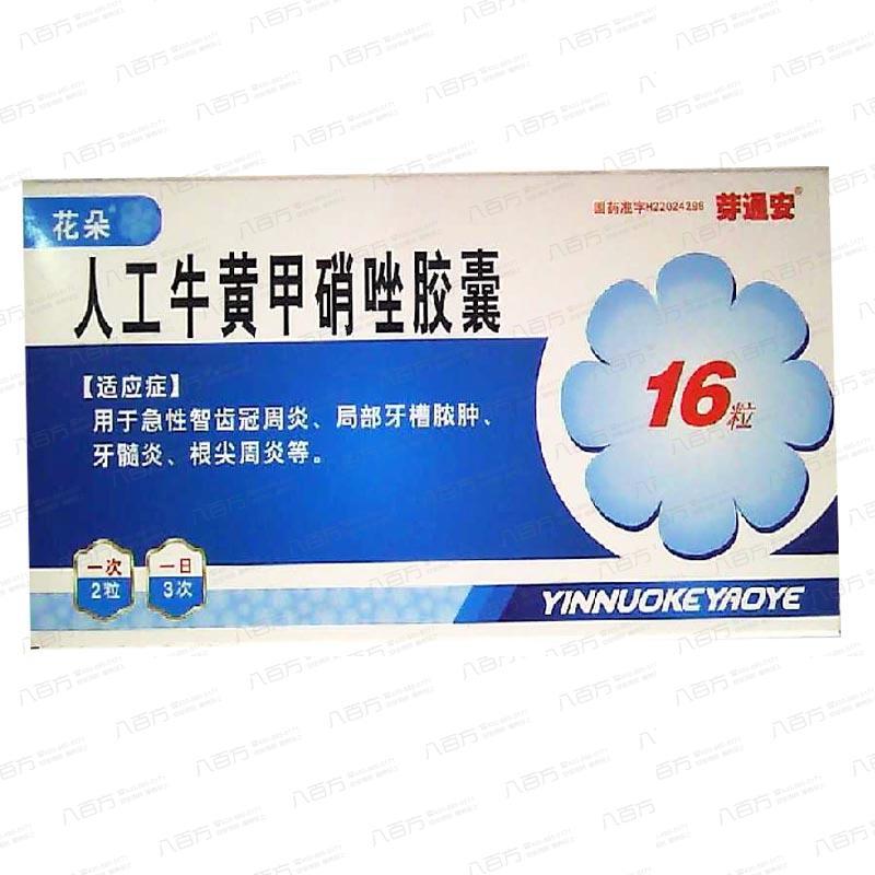 人工牛黄甲硝唑胶囊-16s-长春银诺克药业有限公司