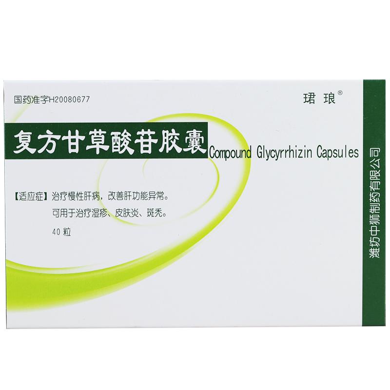 【珺琅】 复方甘草酸苷胶囊 (40粒装)-潍坊中狮制药