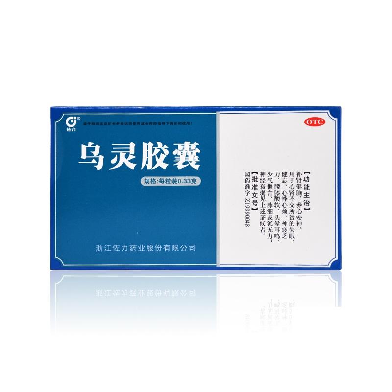 佐力 烏靈膠囊 0.33g*36粒/盒