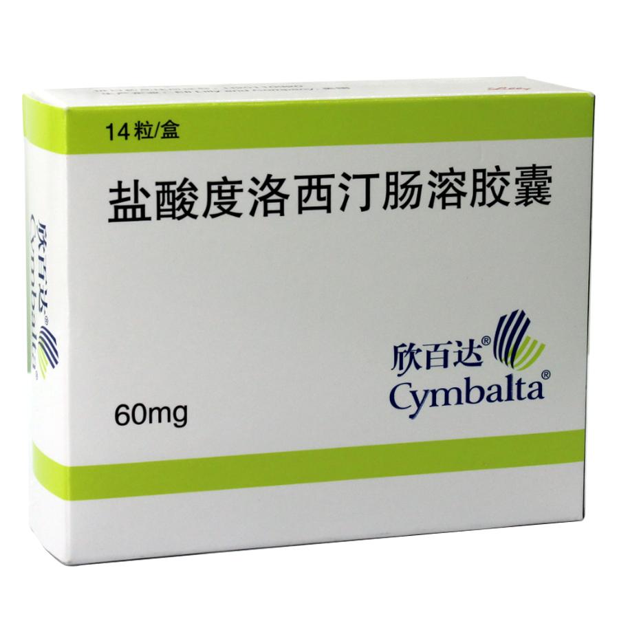 欣百达(盐酸度洛西汀肠溶胶囊)