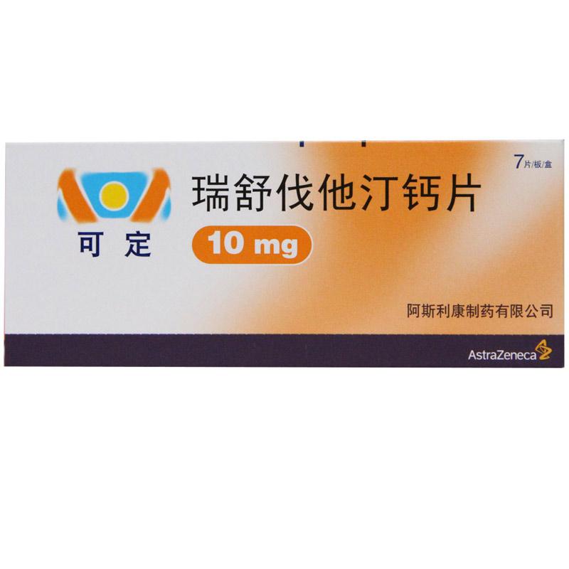 瑞舒伐他汀钙片/可定(10mg*7片)