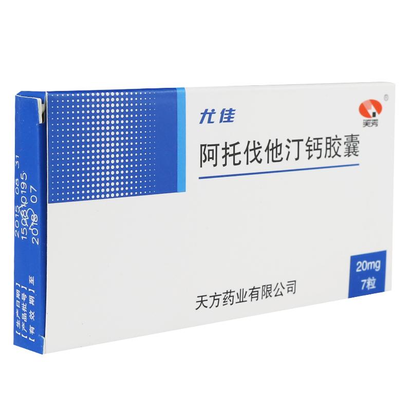 【尤佳】阿托伐他汀钙胶囊(20mg*7粒/盒)有效期至2020年- 高脂血症