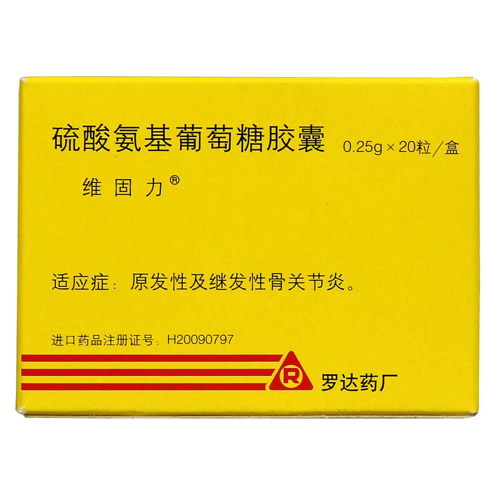 【维固力】 硫酸氨基葡萄糖胶囊 (20粒装)