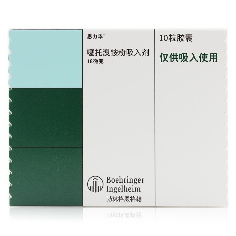 【思力华】 噻托溴铵粉吸入剂 (10粒装 不带装置)