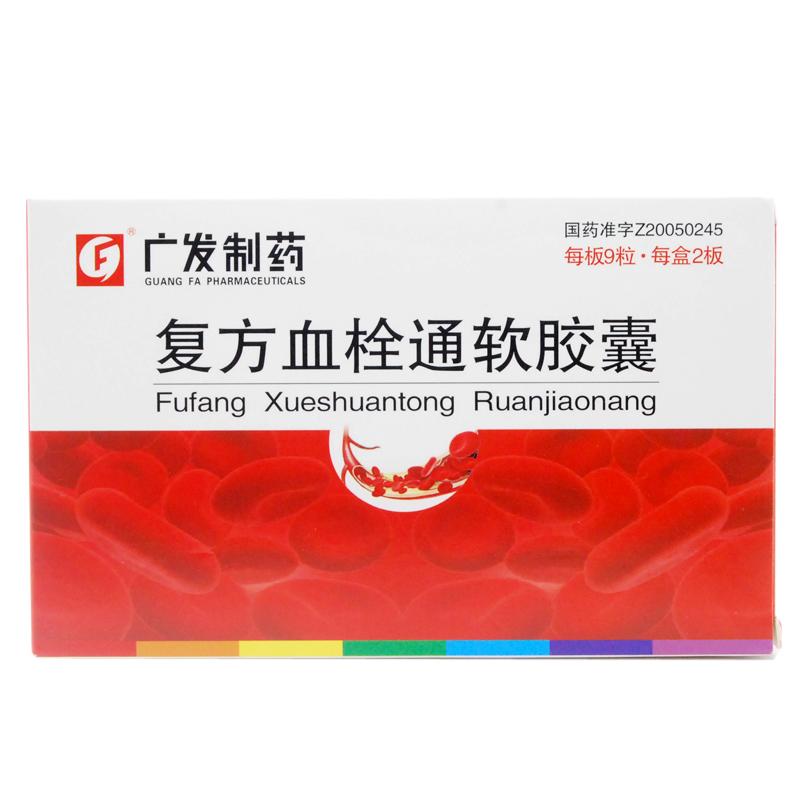 廣發制藥 復方血栓通軟膠囊0.74g*9粒*2板/盒*10盒