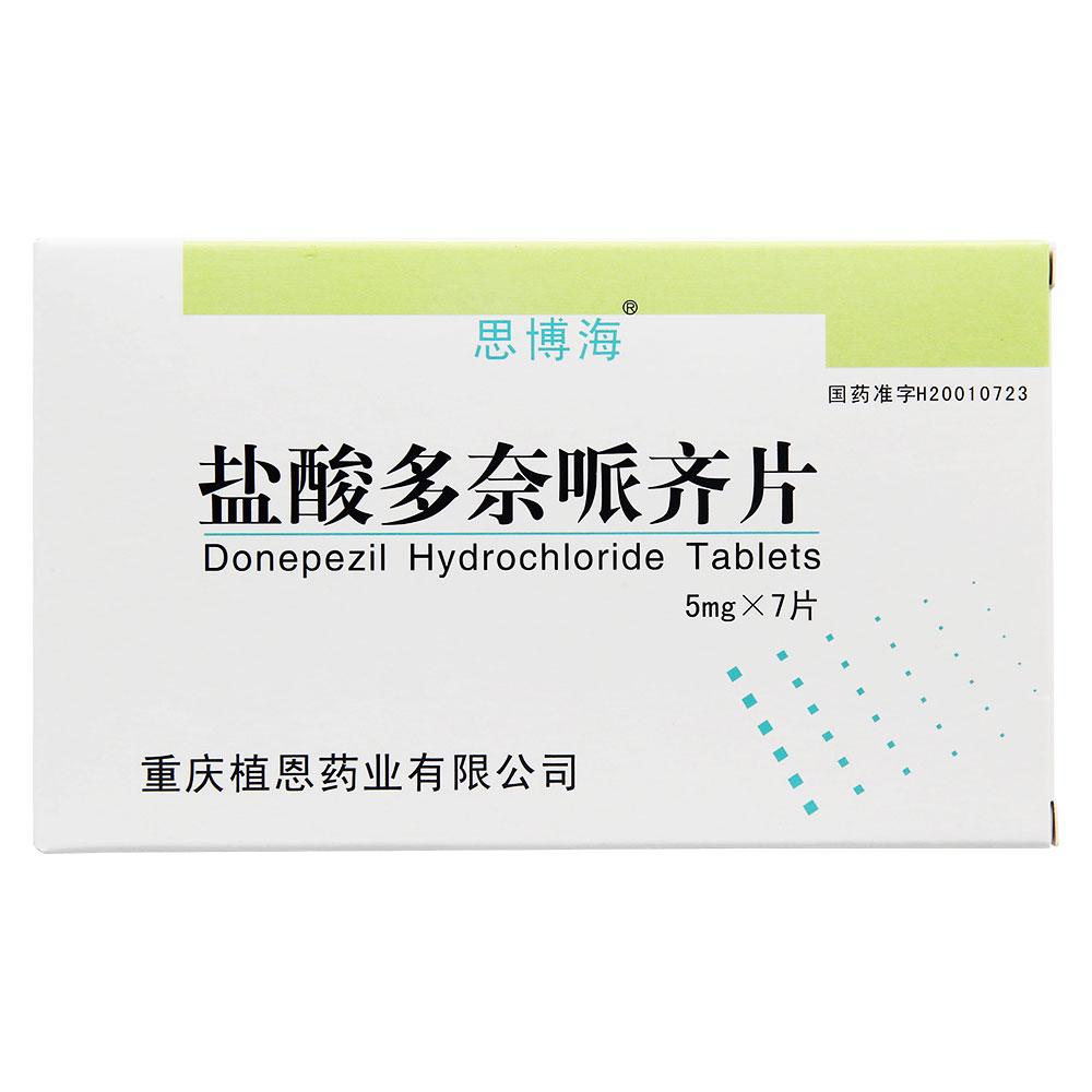 【思博海】鹽酸多奈哌齊片(5mg*7片)
